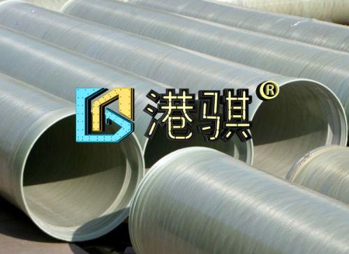 【玻璃钢管道施工规范】玻璃钢管道生产工艺-港骐