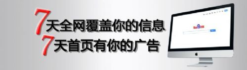 专业百度排名价格 专业百度广告公司 深圳市小蚁人科技