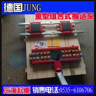 JLB_JFB24S重型组合式搬运车,电气设备搬运工具