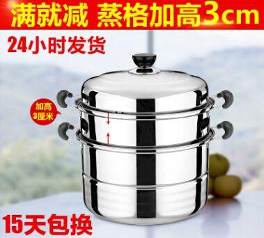 不锈钢蒸锅复底组合蒸锅
