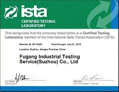 重型纸质包装ista3e包装运输测试