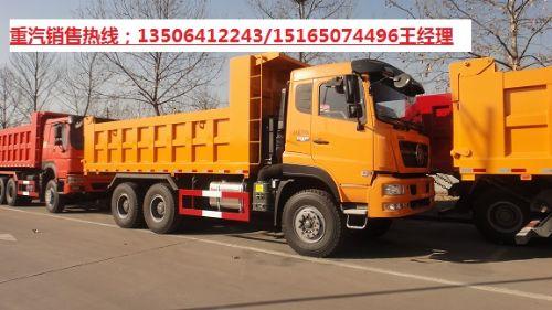 供应重汽380马力D7B斯太尔自卸车最低价格