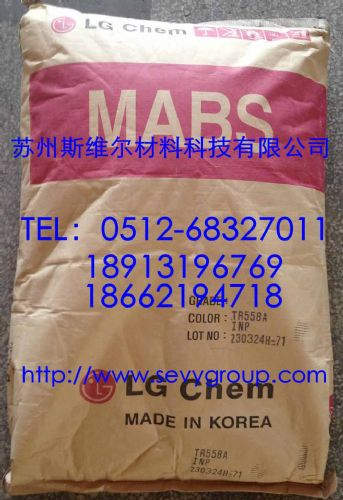 ABS TR558AI/LG化学 苏州经销 长期优惠供应