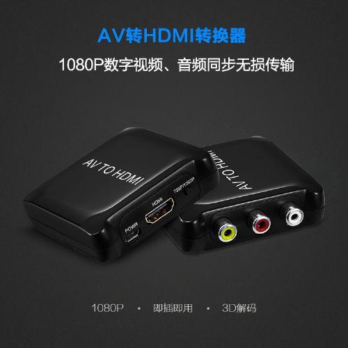 供应索飞翔AV转HDMI转换器 高清信号转接器 分配器