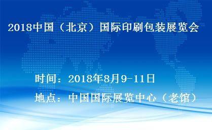 2018年北京国际印刷工业展