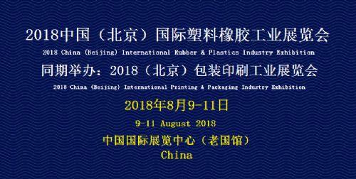 2018北京塑料工业展.