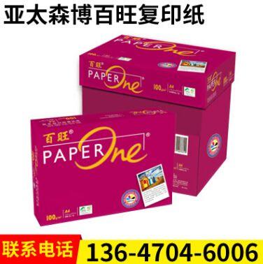 供应亚太森博红百旺A4复印纸