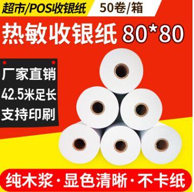 供应热敏收银纸80*80热敏打印纸