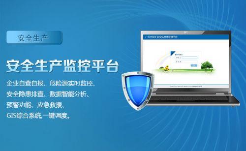 环球软件智慧安监云平台  提升安全生产监管水平