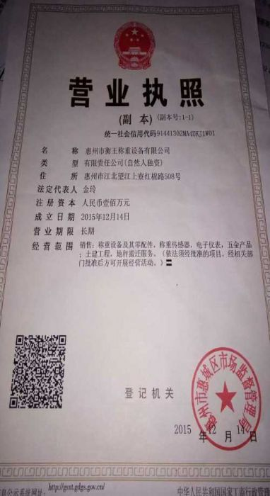 梅州手机地磅供应厂家-无人值守生产厂家-惠州市衡王称