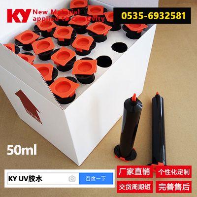 7106紫外固化胶水,摄像模组UV胶,电子胶黏剂,凯恩新