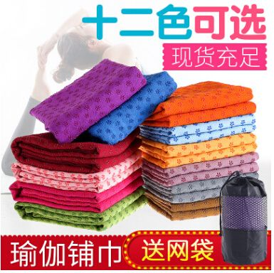 防滑正品环保瑜珈铺巾毯