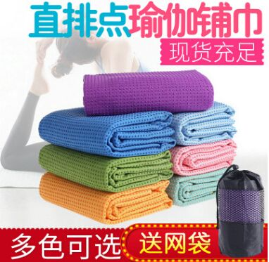 瑜伽垫铺巾