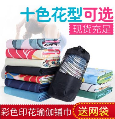 彩色印花�p面�q瑜伽毛巾