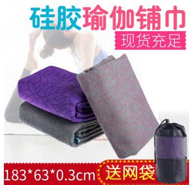 加厚防滑瑜伽铺巾