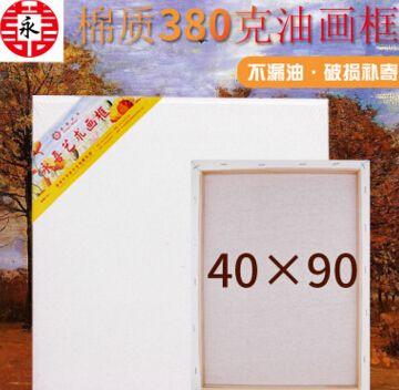 纯棉油画布框美术用品油画框