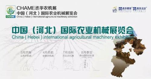 2018中国(河北)国际农业机械展览会