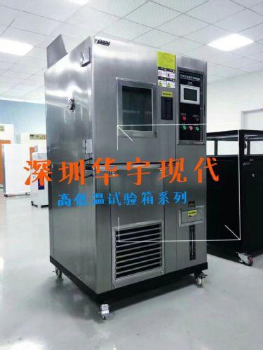 恒温恒湿试验箱/高低温试验箱