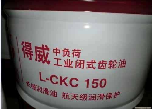 长城L-CKC150中负荷工业闭式齿轮油