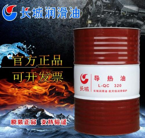 湖北武汉长城L-QC320导热油