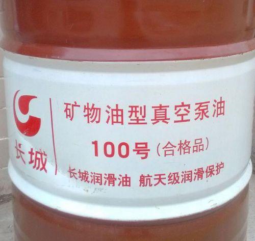 长城100号矿物型真空泵油