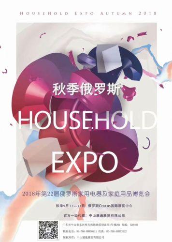家庭电器外国展会