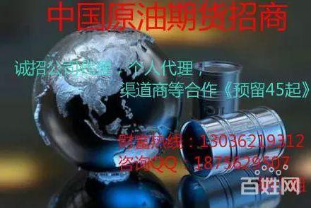 上海能源期货交易诚招一级代理啦