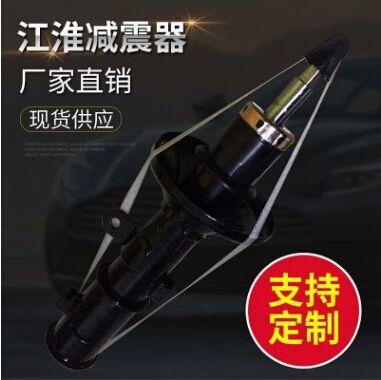 江淮系列减震器