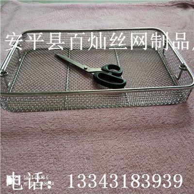 医用不锈钢消毒筐医疗器械消毒筐实验室消毒筐