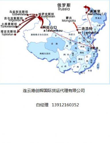 中亚铁路 货运代理哈萨克乌兹别克