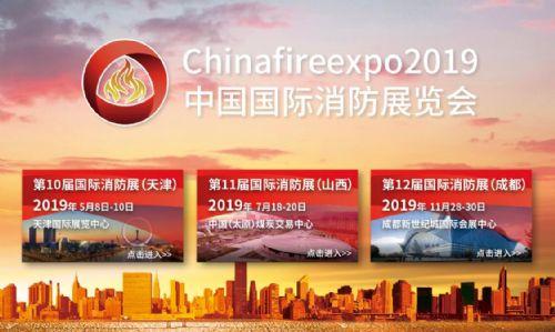 2019国际消防展会