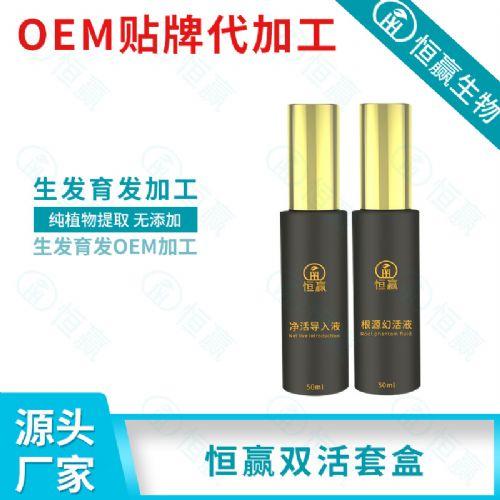 防脱育发生发液OEM贴牌加工生发液防脱液生产厂家