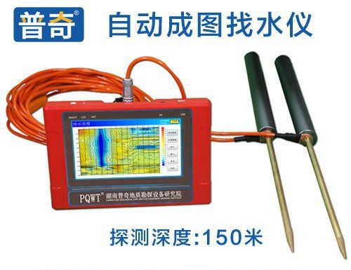 打井找水仪PQWT-TC150米