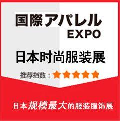 2019日本东京国际时尚服装展会丨日本时尚展