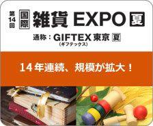 2019日本国际礼品、百货及家居用品博览会