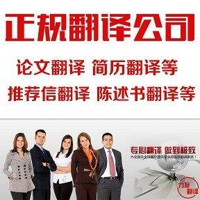 上海翻译公司收费标准