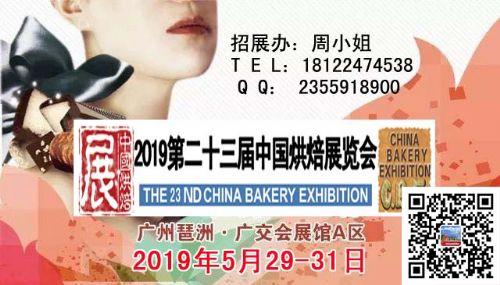 微信报名 2019广州烘焙展 烘焙机械展