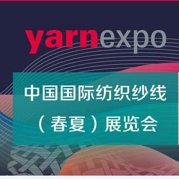 2019-上海第十六届纺织纱线展
