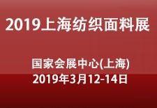 2019上海国际面料展