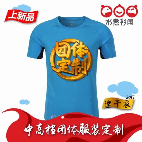深圳速干衣印字