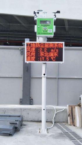 平顶山市政工程建设工地扬尘在线监测系统大气污染防治