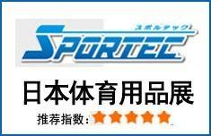 SPORTEC 2019 日本东京国际体育用品及健身器材展览会