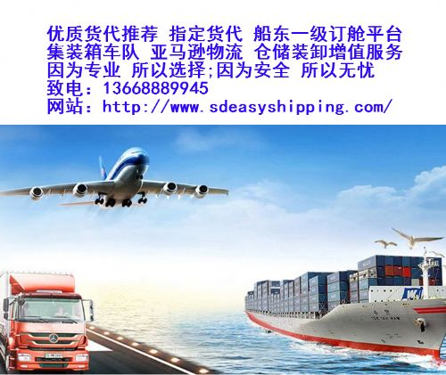 青岛优质货代推荐 青岛港国际货代 整柜/拼箱进出口服