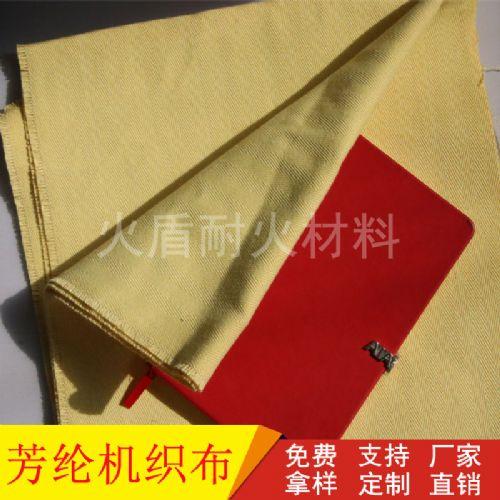 供应芳纶布 1414耐火阻燃布 芳纶机织布
