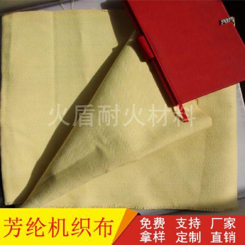 纶短纤机织布 芳纶机织布 耐高温防火防火服用机织布