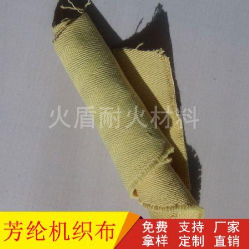 厂家供应芳纶纤维布耐高温芳纶机织布防火阻燃布