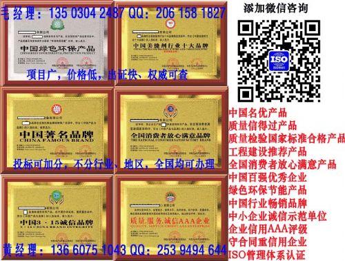 申请申办中国315诚信企业荣誉***
