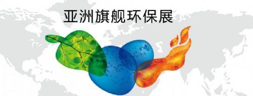 2019年广州环保固废展