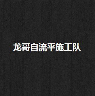 重庆环氧地坪施工价格