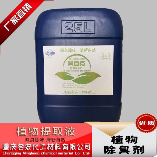 重庆四川陕西安全有效无污染微生物菌除臭剂